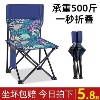 古山户外折叠便携式靠背钓鱼椅考研