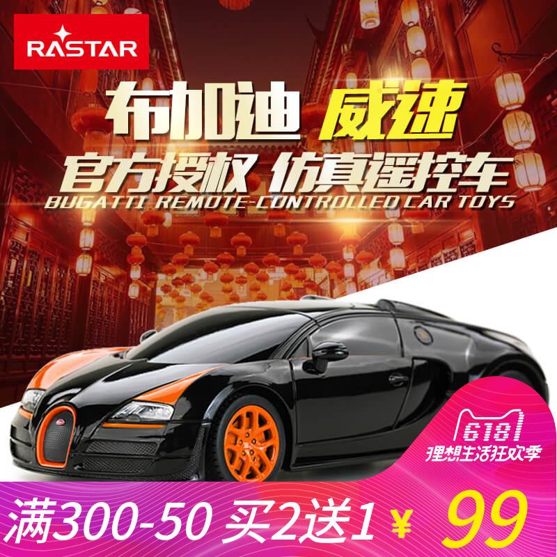rastar/星輝遙控車 布加迪威速USB充電動遙控汽車 男孩兒童玩具車