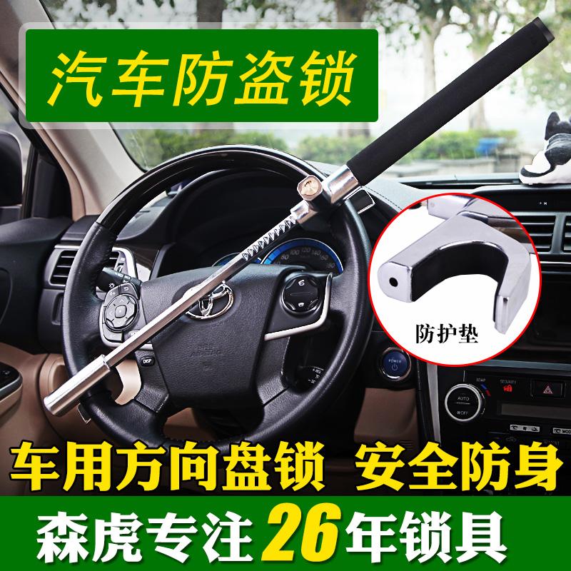 Лес тигр рулевое колесо запереть автомобиль передний автомобиль поставить устройство автомобиль запереть инструмент вызовите полицию кран руль автомобиль запереть кража бейсбол