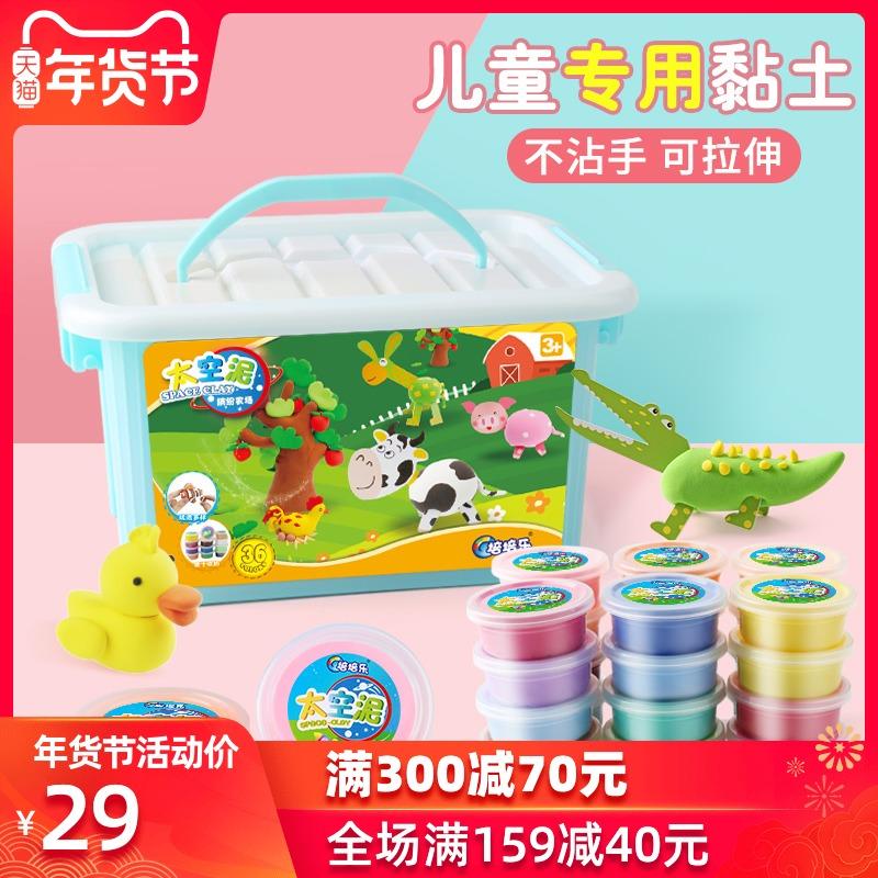 培培乐超轻粘土36色套装太空泥黏土儿童玩具无毒橡皮泥彩泥水晶泥