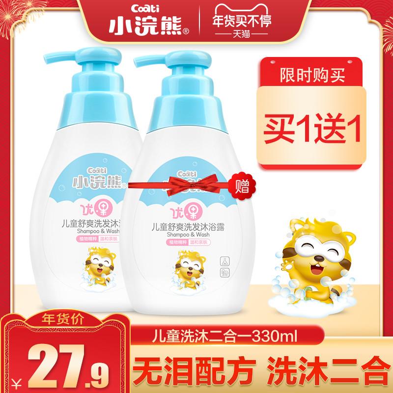 小浣熊沐浴露二合一宝宝女3洗发水