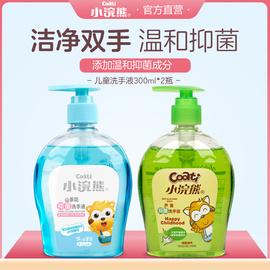 小浣熊婴儿洗手液宝宝儿童家用滋润家用便携幼儿杀菌消毒抑菌瓶装图片