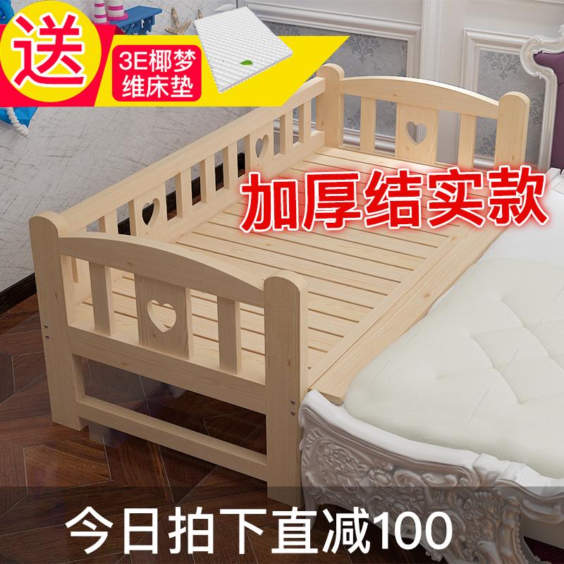 638.00元包邮实木带护栏男孩边加宽婴儿儿童床