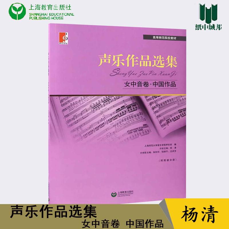 包邮 声乐作品选集 女中音卷 中国作品 杨清 上海教育出版社 音乐^