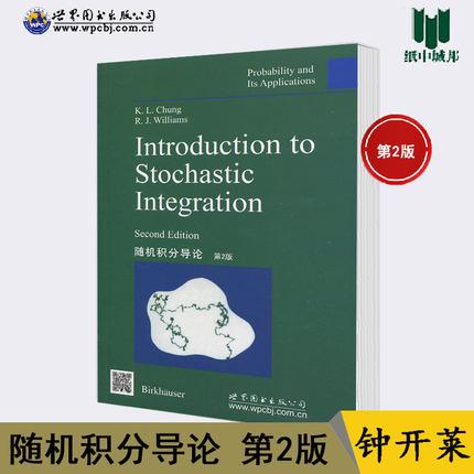 包邮随机积分导论第二版第2版图书