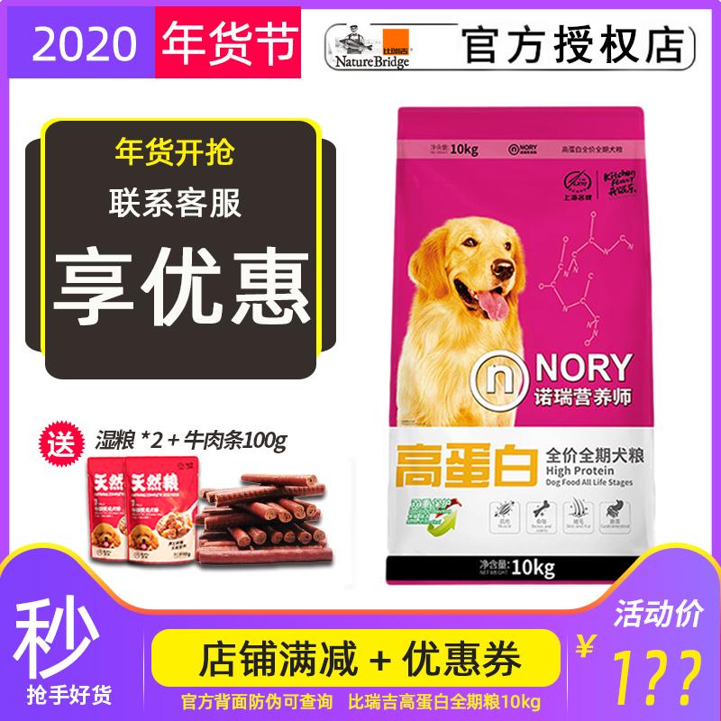 比瑞吉狗粮金诺瑞高蛋白10kg泰迪金毛成犬幼犬通用型天然粮20斤装优惠券