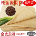 5斤纯全麦带麸皮 山东临沂小麦软大煎饼包邮中餐厅粗杂粮正宗特产