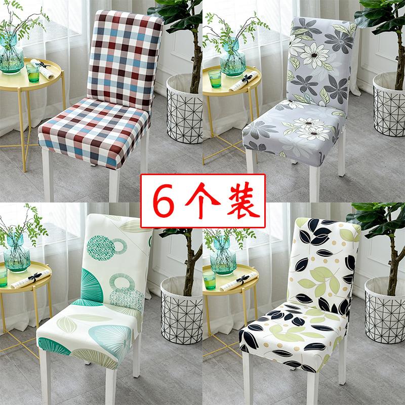 罩家用套装座椅套凳子套餐厅椅罩