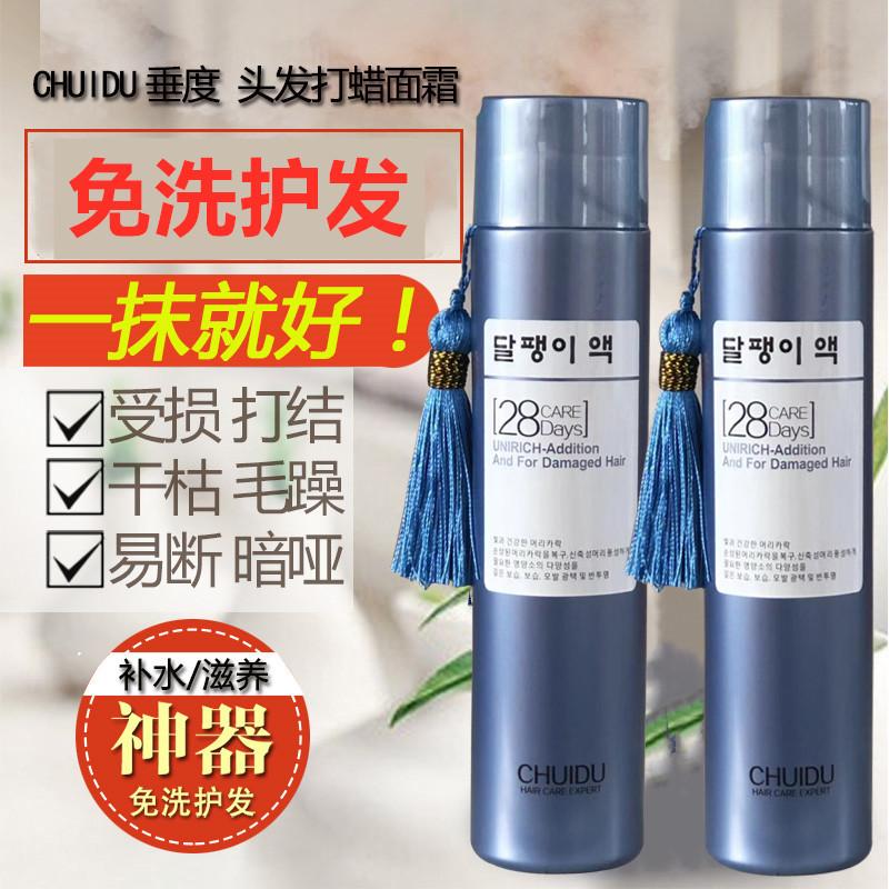 正品垂度头发打蜡面霜修复干枯毛躁柔顺液免洗发膜护发素精华乳