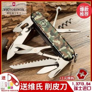 维氏瑞士军刀 91MM迷彩猎人 1.3713.94 多功能折叠刀 瑞士军士刀
