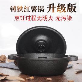 烤红薯锅铸铁加厚烤玉米土豆烧烤锅家用烤山药机烧烤炉烤地瓜神器