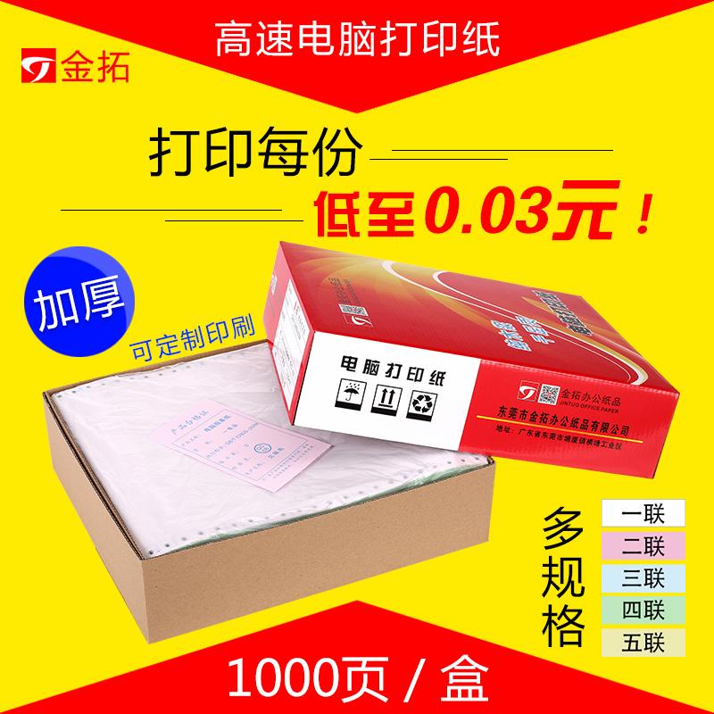 Золото развивать a4 компьютер печать бумага 241-2 два двухвалентный второй часть не- тройной игла печать бумага taobao доставка один