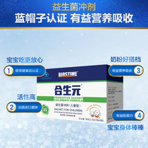 Connate Yuan official flagship store Infant Child Probiotic granule 1.5 g *5 bag suitable for 0-7 year old baby