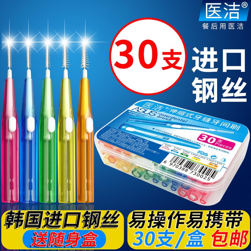 医洁伸缩式牙缝刷牙间刷牙套清洁牙周护理牙齿牙箍齿间隙刷30支