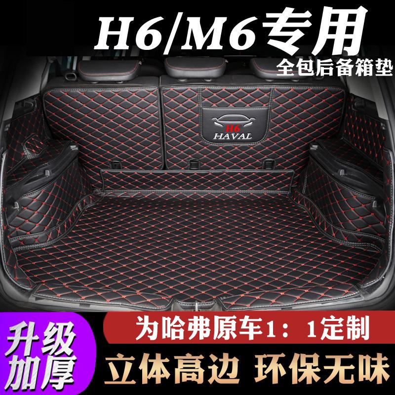2020全新哈弗H6后备箱垫2019M6全包围H6运动版H6coupe哈佛尾箱垫