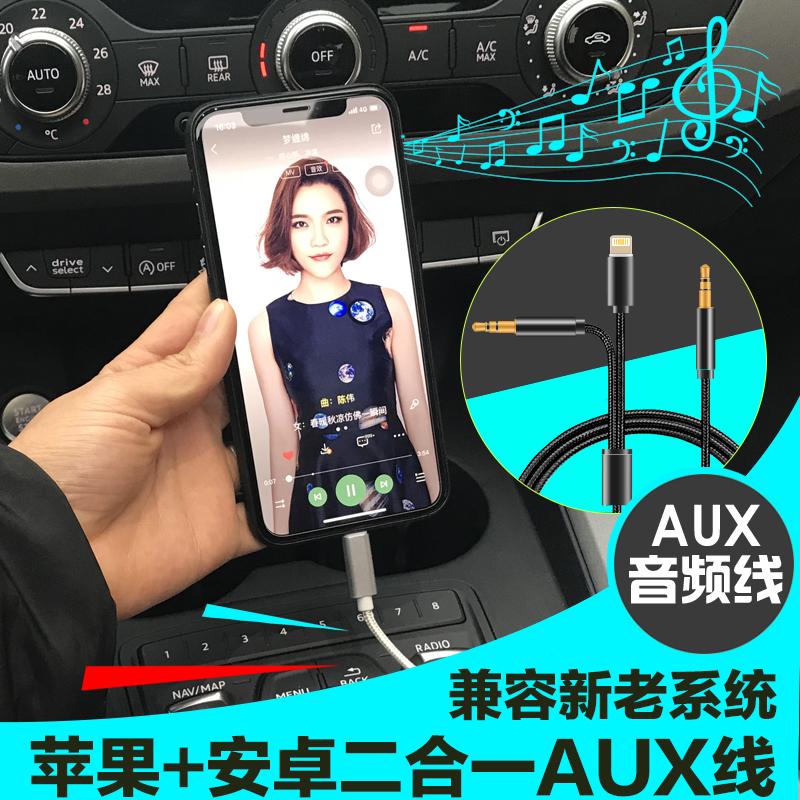 Audi звук частота Линия A4L / A6L / Q5 / Q3 / A3 / Q7 Apple X для Линия подключения AUX к iPhone7