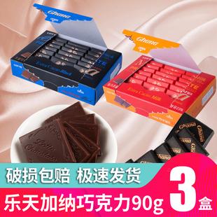 韩国进口食品乐天黑/牛奶加纳巧克力90g*2盒黑巧克力零食2盒包邮
