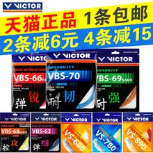 維克多球拍線高彈型耐久型控制型羽拍線VS100 勝利victor羽毛球線