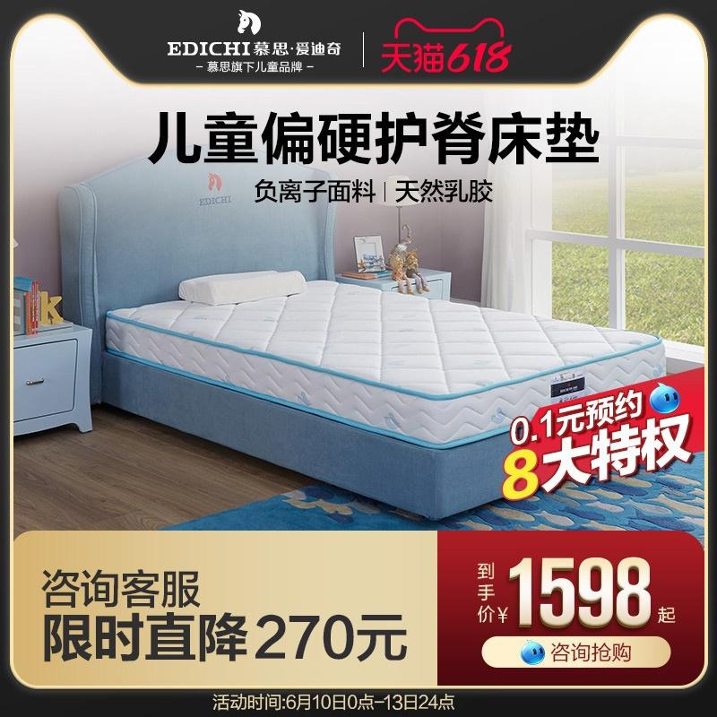 慕思爱迪奇 儿童榻榻米护脊弹簧床垫1.2米席梦思两用乳胶床垫1.5m