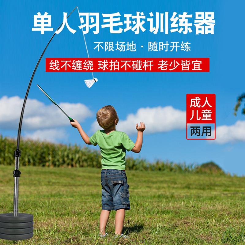 中國代購|中國批發-ibuy99|���������|羽毛球训练器儿童一个人打的自己打单人回弹练习器弹力绳训练器械