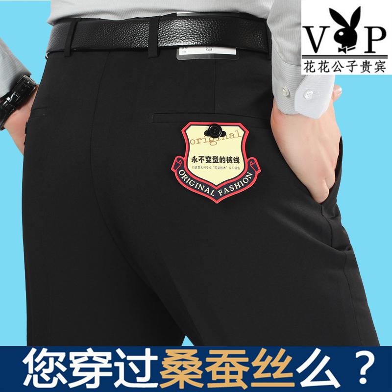 花花公子夏季薄款桑蚕丝西裤男士中年直筒宽松商务休闲免烫西装裤