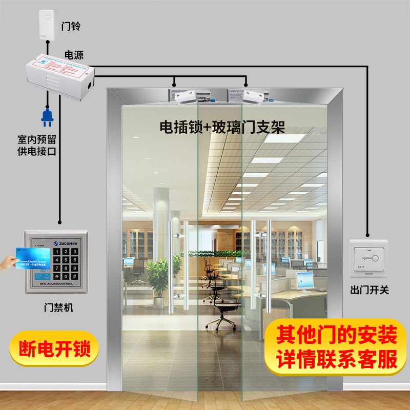 ZUCON门禁系统套装小区电子密码办公室玻璃磁力锁双门电插锁整套