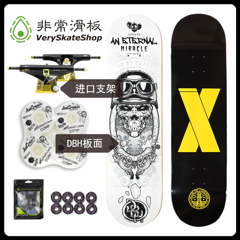 非常滑板 DBH Justice板面搭配专业进口支架彩桥组装板滑板专业板