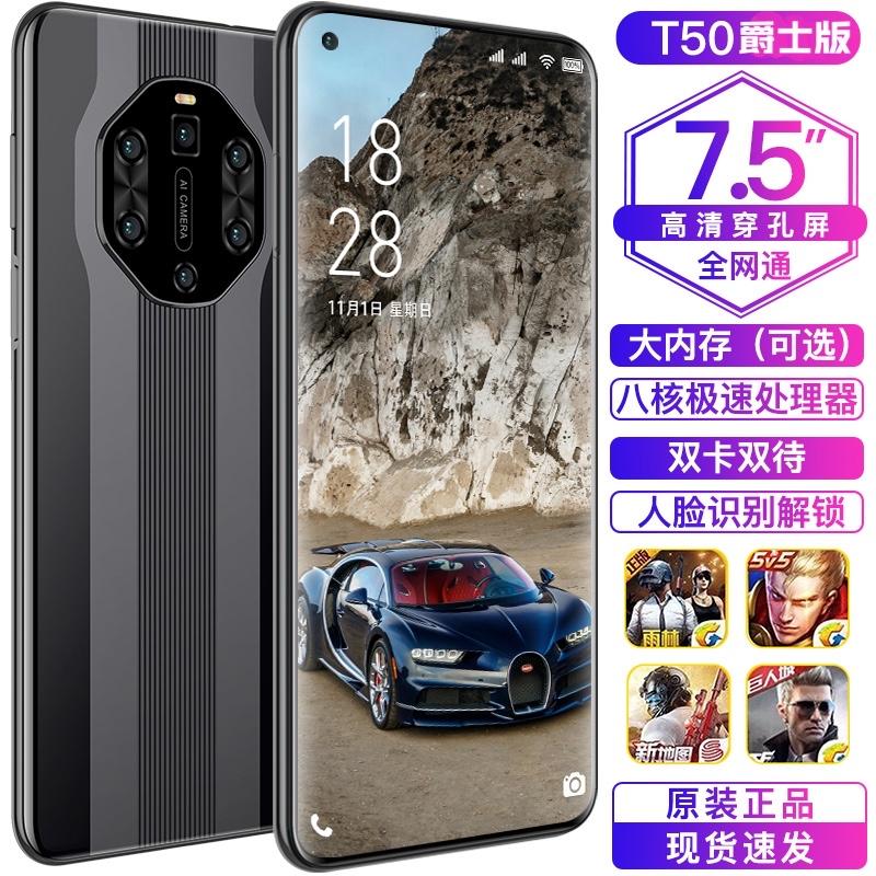 欧加超大屏幕5G全网通骁龙865处...