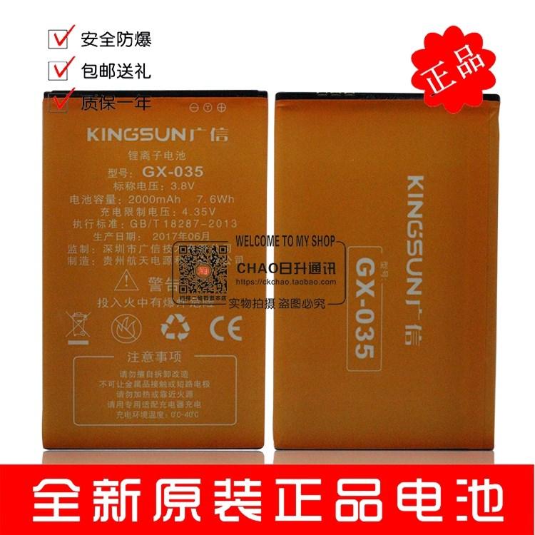 广信F7电池 广信F70电池  广信F8 F9电池 GX-035原装手机电池电板