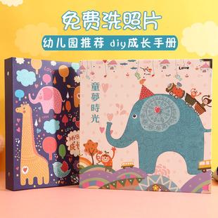 儿童相册diy手工制作幼儿园宝宝成长纪念册学生卡通幼儿记录手册