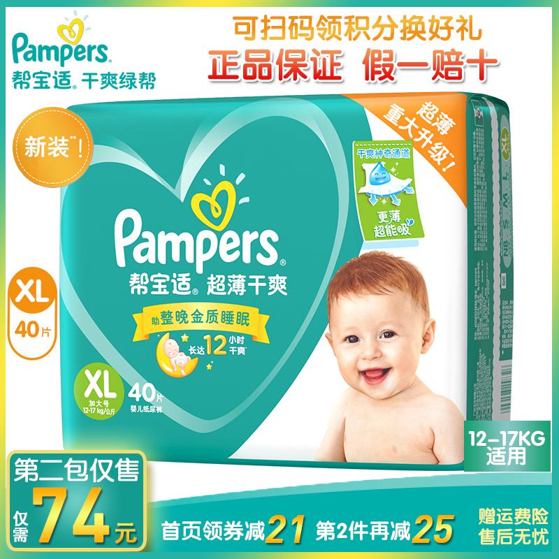 帮宝适纸尿裤XL40超薄干爽加大码/号宝宝婴儿尿不湿正品非拉拉裤