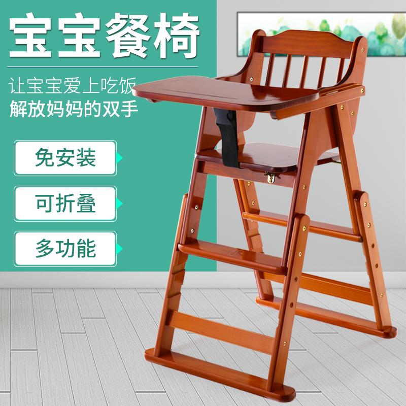 Обеденные детские стулья Артикул 552179932881