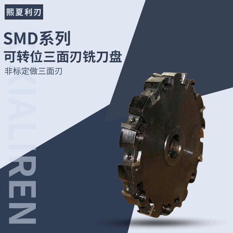 可转位三面刃铣刀盘 SMD系列 开槽 反刮三面刀盘 非标定做三面刃