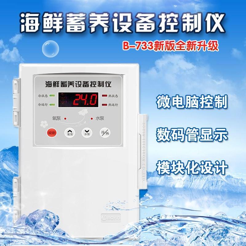 Оборудование для контроля температуры в аквариуме Артикул 595786152196