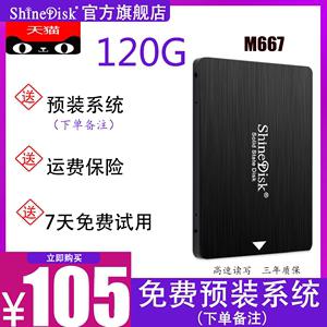 ShineDisk M667 120G笔记本台式机SSD电脑固态硬盘 SATA3 非128G
