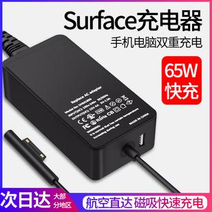 surface充电器pro6/pro5/pro4/pro3微软充电器pro7电源适配器平板电脑二合一go笔记本充电线surface快充65w