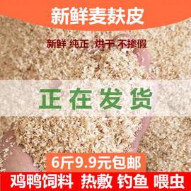 麦麸皮饲料小麦麸粗细麦麸皮饲料钓鱼鸡鸭饲料鸡虫吃菌种专用包邮图片