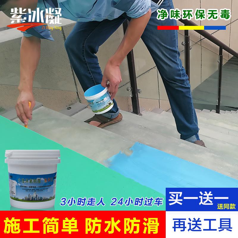 环氧树脂地坪漆水泥地面漆耐磨室内家用地板漆自流平室外防水油漆