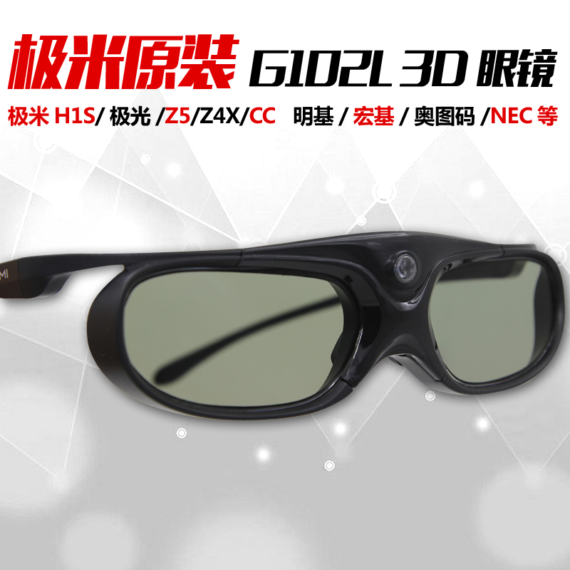 Поляк m оригинальная G102L господь действуя затвор стиль DLP3D очки Z4X/H1S аврора Z5 крепки фрукты J6S проекция инструмент