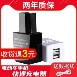 快充电动电瓶车手机通用充电器接头USB车载充电转换头接口12V-72V