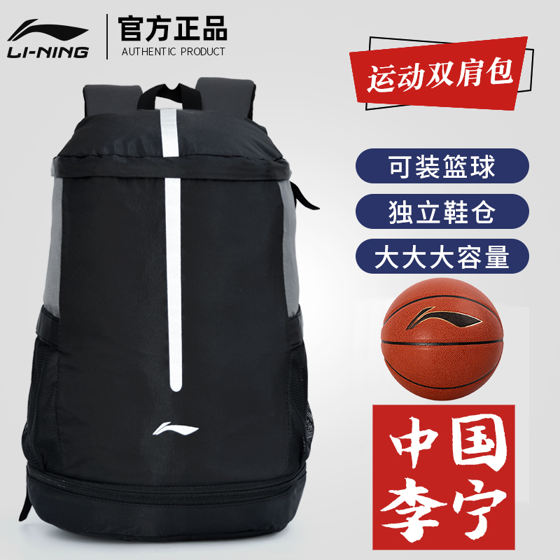 China Li Ning shoulder bag men's basketball backpack female sports training football high school students big school bag travel 2021