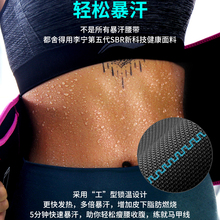 Li Ning's sweat belt burning fat, sweating, exercise reducing fat, body building, body building, waist binding, hot sweat, weight loss and waist protection
