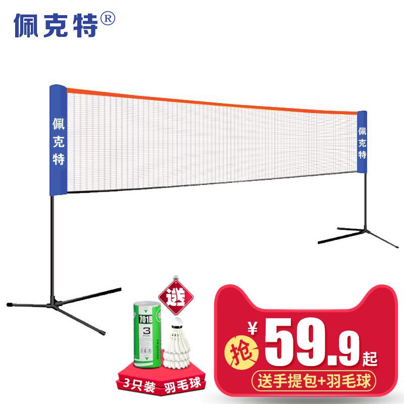 Носить грамм специальный бадминтон сетка портативный складной легко стандарт мобильный бадминтон сетка на открытом воздухе домой
