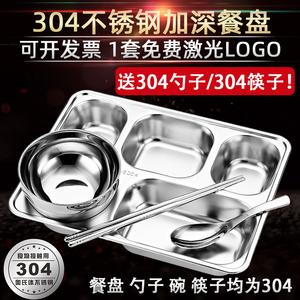 宇太304不锈钢快餐盘儿童餐盘分格不锈钢饭盘成人家用分餐盘套装