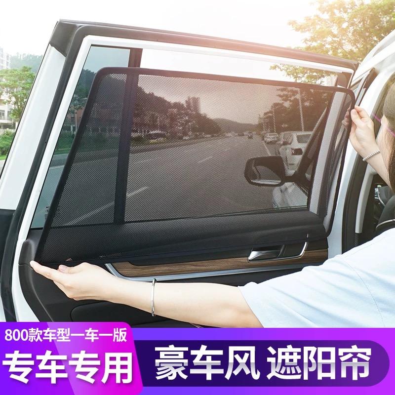 丰田凯美瑞锐志卡罗拉雷凌普拉多专用卡式磁性纱网遮阳板汽车窗帘