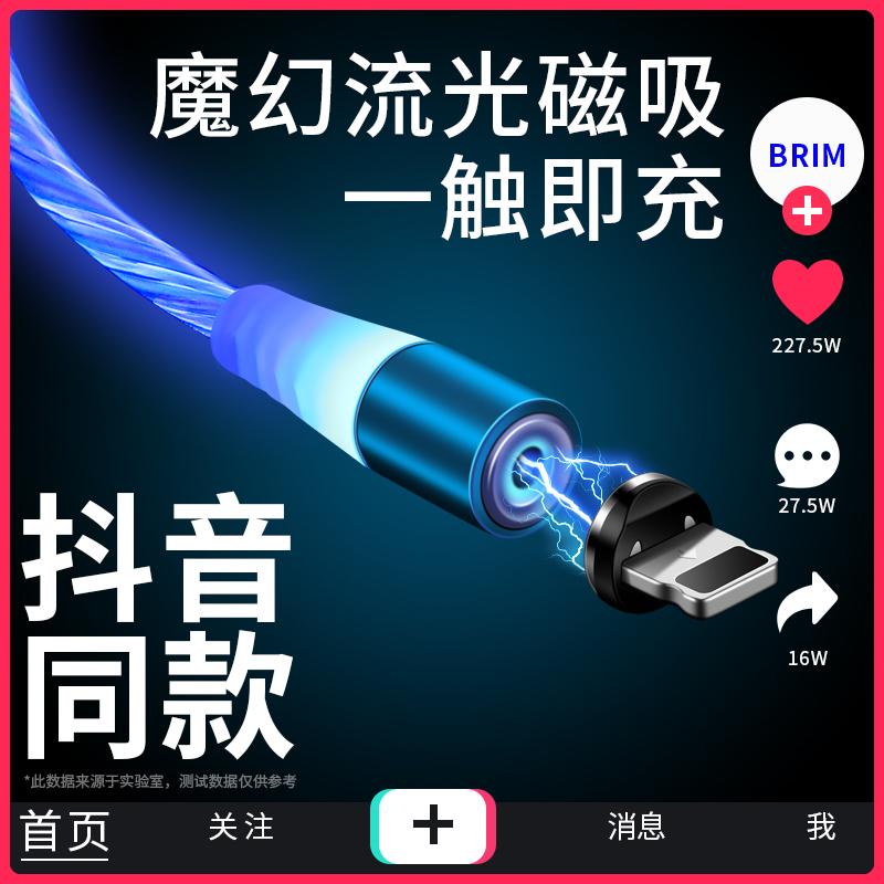 正品保证苹果流光磁吸器磁铁华为oppo数据线
