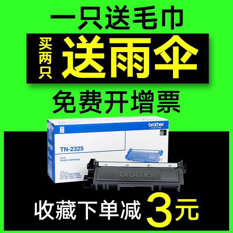 原装兄弟TN-2325粉盒TN-2312碳粉墨粉2260D 7080D DCP-7180DN 7380 7480D 7880DN打印机粉盒兄弟DR-2350 硒鼓