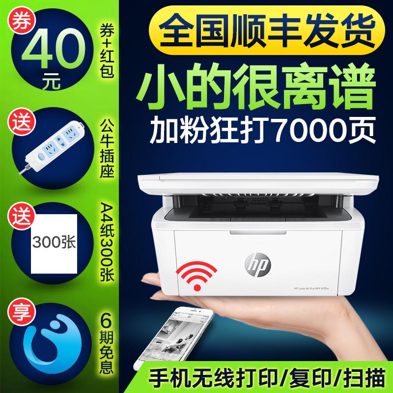 商用办公用m126a小型家用学生多功能复印件打印机扫描优wifi打印机复印一体机三合一黑白激光无线m30w惠普hp