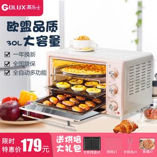 高乐士30L升家用烤箱多功能全自动大容量电烤箱烘焙蛋糕烤肉小型