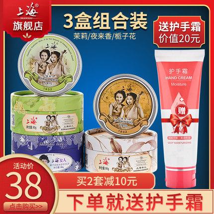 上海女人雪花膏正品国货补水保湿水润面霜茉莉夜来香栀子花80gX3